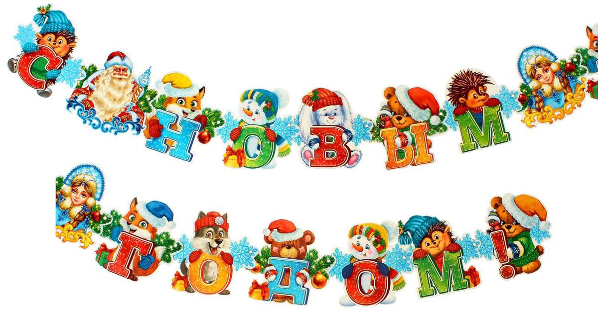 Гирлянда С Новым годом! Хоровод, на люверсах, длина 190 см2199844Невозможно представить нашу жизнь без праздников! Мы всегда ждем их и предвкушаем, обдумываем, как проведем памятный день, тщательно выбираем подарки и аксессуары, ведь именно они создают и поддерживают торжественный настрой. Это отличный выбор, который привнесет атмосферу праздника в ваш дом!