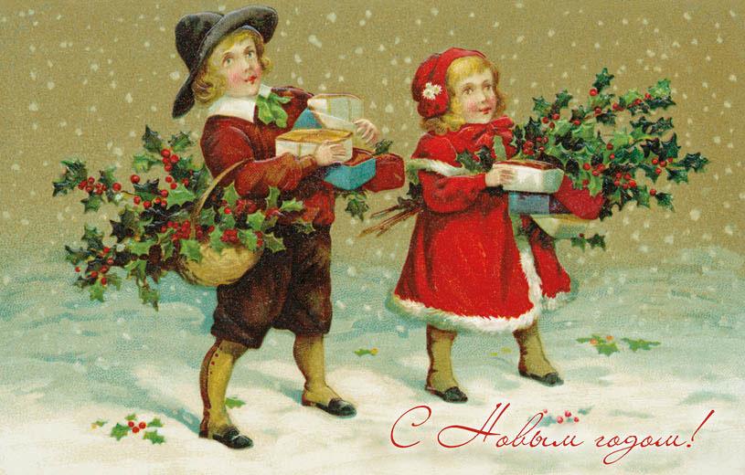 Винтажная открытка Даринчи С Новым годом! №407, цвет: мультиколор открытка конверт с новым годом студия тётя роза онг 0008