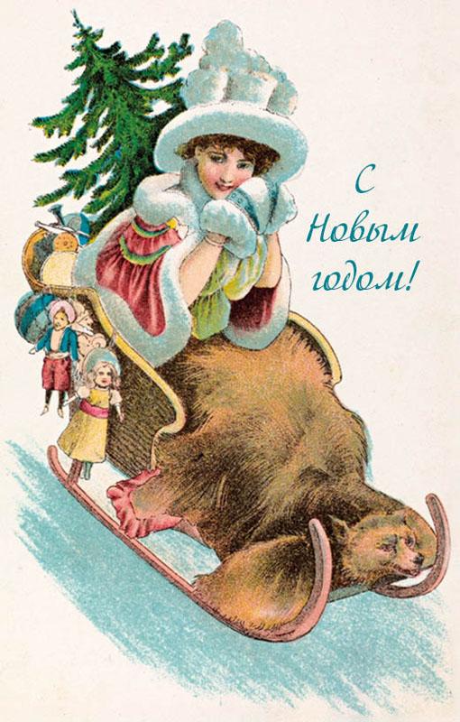 Винтажная открытка Даринчи С Новым годом! №415, цвет: мультиколор открытка конверт с новым годом студия тётя роза онг 0008