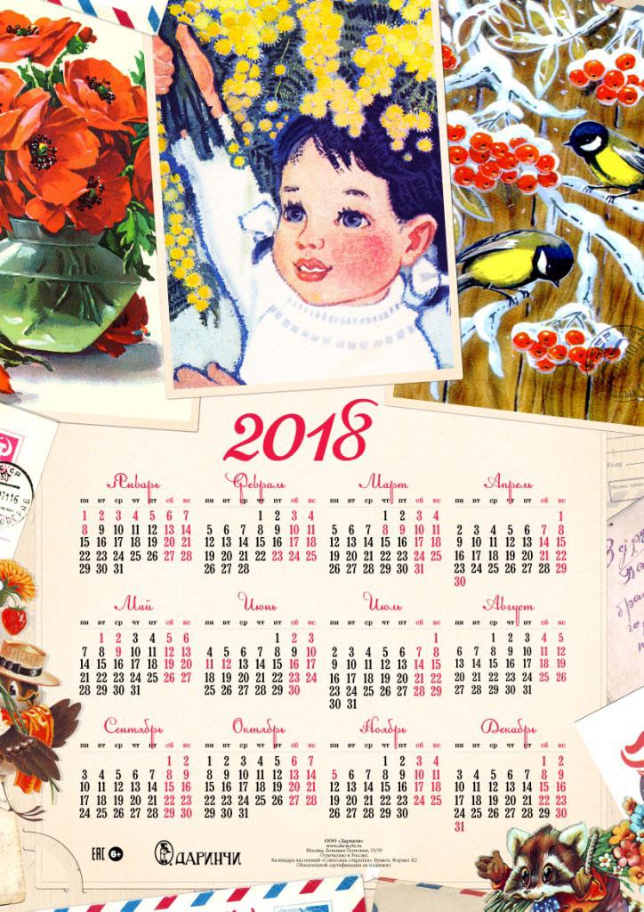 Календарь листовой Даринчи №8Лист 18 — 8Вашему вниманию предлагается настенный календарь на 2018 год - незаменимый помощник человека, который ценит свое время и привык рационально распоряжаться им. И намного приятнее смотреть не просто на голые цифры вторника или субботы, а когда они окружены, например, красочным и интересным фото. Такой календарь станет заметным украшением дома или офиса. А безупречное качество фотографии будет радовать вас весь год.