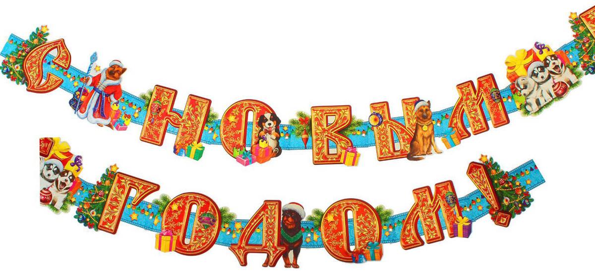 Гирлянда С Новым годом! Хохлома, на люверсах, длина 190 см2199842Оформление — важная часть любого торжества, особенно Нового года. Яркие украшения для интерьера создадут особую атмосферу в вашем доме и подарят радость. Красочная гирлянда придется по душе каждому. Подвесьте ее в комнате, и праздничное настроение не заставит себя ждать. Изделие выполнено из картона. Поставляется в пакете с яркой дизайнерской подложкой.