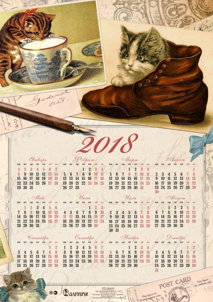 Календарь листовой Даринчи №7Лист 18 — 7Вашему вниманию предлагается настенный календарь на 2018 год - незаменимый помощник человека, который ценит свое время и привык рационально распоряжаться им. И намного приятнее смотреть не просто на голые цифры вторника или субботы, а когда они окружены, например, красочным и интересным фото. Такой календарь станет заметным украшением дома или офиса. А безупречное качество фотографии будет радовать вас весь год.