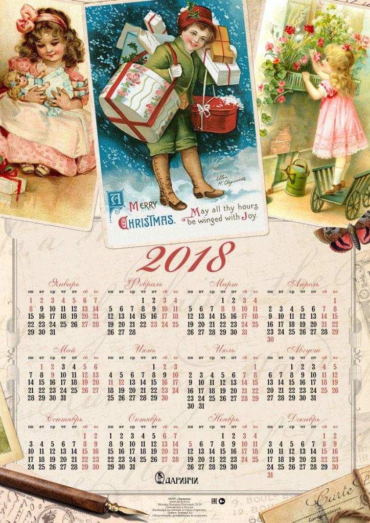 Календарь листовой Даринчи №6Лист 18 — 6
