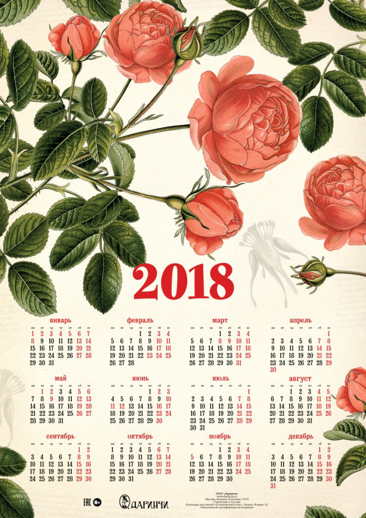 Календарь листовой Даринчи №5Лист 18 — 5