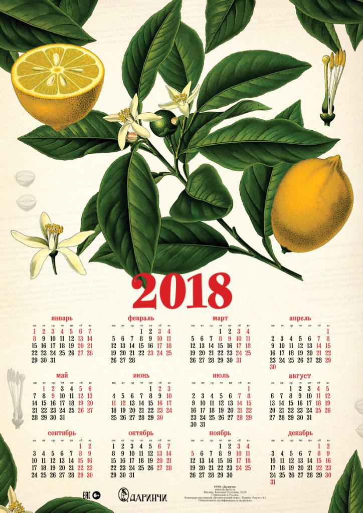 Календарь листовой Даринчи №4Лист 18 — 4Вашему вниманию предлагается настенный календарь на 2018 год - незаменимый помощник человека, который ценит свое время и привык рационально распоряжаться им. И намного приятнее смотреть не просто на голые цифры вторника или субботы, а когда они окружены, например, красочным и интересным фото. Такой календарь станет заметным украшением дома или офиса. А безупречное качество фотографии будет радовать вас весь год.