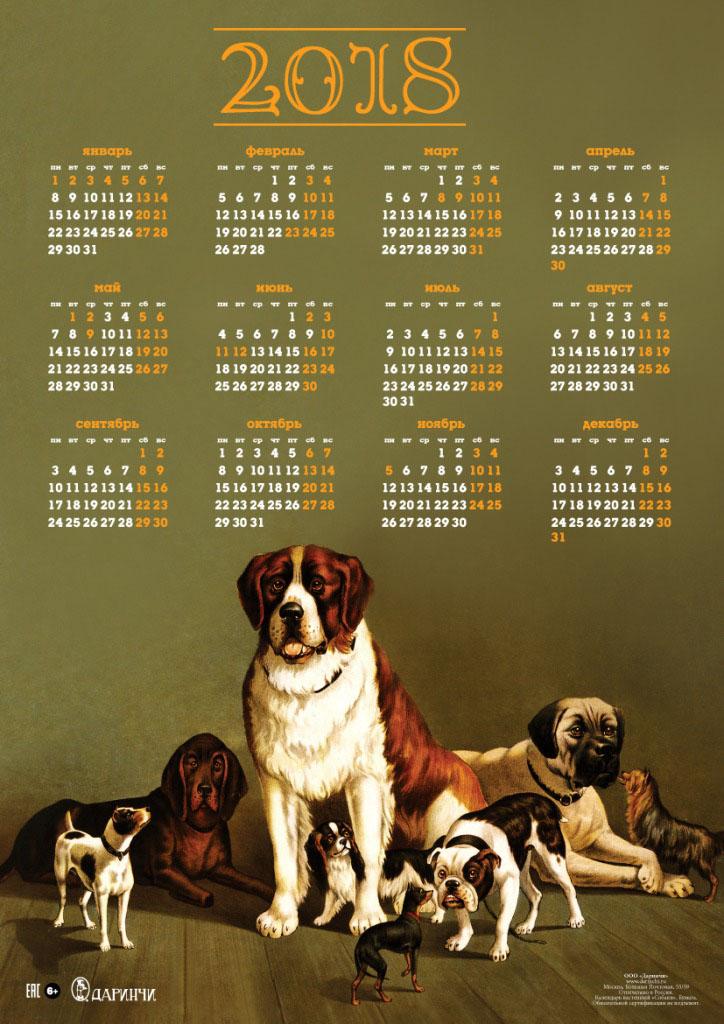 Календарь листовой Даринчи №3Лист 18 — 3
