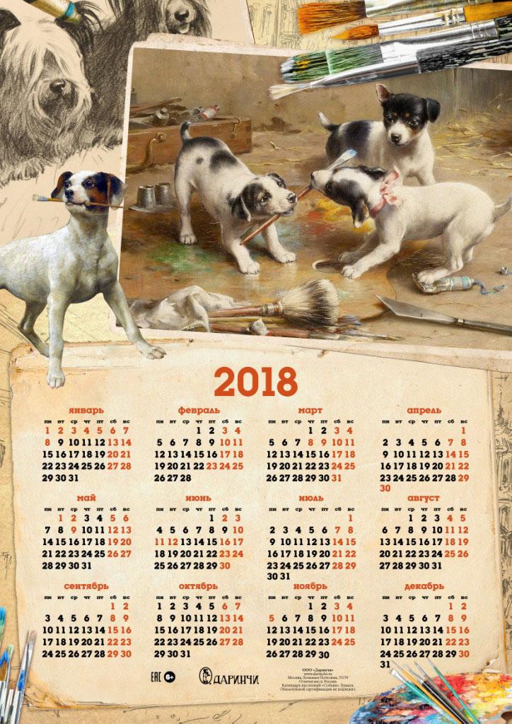 Календарь листовой Даринчи №1Лист 18 — 1Вашему вниманию предлагается настенный календарь на 2018 год - незаменимый помощник человека, который ценит свое время и привык рационально распоряжаться им. И намного приятнее смотреть не просто на голые цифры вторника или субботы, а когда они окружены, например, красочным и интересным фото. Такой календарь станет заметным украшением дома или офиса. А безупречное качество фотографии будет радовать вас весь год.