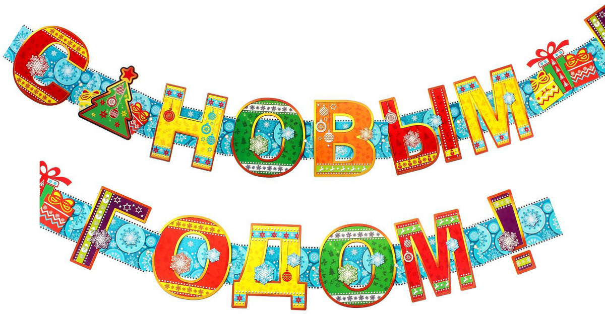 Гирлянда С Новым годом!, на люверсах, длина 200 см2199845Оформление — важная часть любого торжества, особенно Нового года. Яркие украшения для интерьера создадут особую атмосферу в вашем доме и подарят радость. Красочная гирлянда придется по душе каждому. Подвесьте ее в комнате, и праздничное настроение не заставит себя ждать. Изделие выполнено из картона. Поставляется в пакете с яркой дизайнерской подложкой.