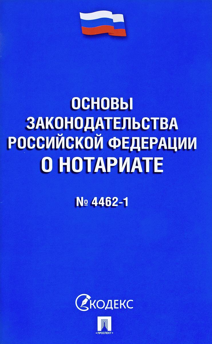 Основы законодательства Российской Федерации о нотариате правовые основы профессиональной