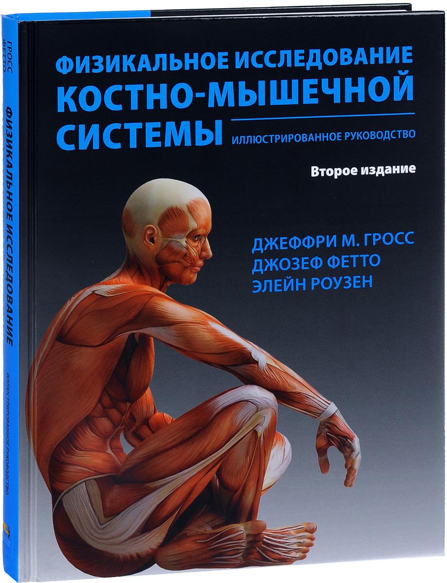 Физикальное исследование костно-мышечной системы. Иллюстрированное руководство. Джеффри Гросс, Джозеф Фетто, Элейн Роузен