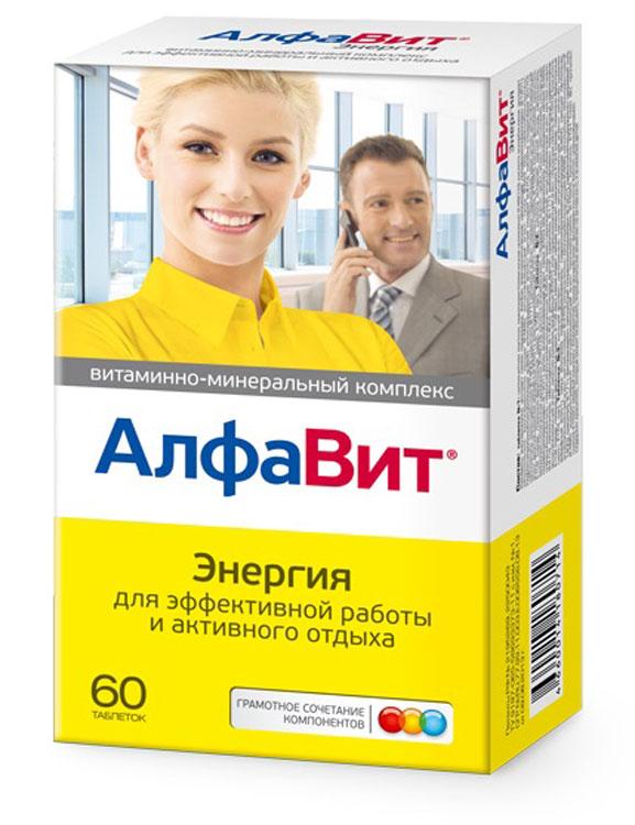 АлфаВит Энергия таблетки №60209703Серия АЛФАВИТ витаминно-минеральные комплексы, созданные c учетом научных рекомендаций по раздельному и совместному приему полезных веществ.В состав входят все витамины и необходимые минералы. Их суточная доза разделена на 3 таблетки.Такое разделение устраняет нежелательные взаимодействия среди витаминов и минералов и обеспечивает гипоаллергенность.Традиционное трехразовое питание позволяет совместить прием таблеток АЛФАВИТА с завтраком, обедом и ужином. Сфера применения: ВитаминологияМакро- и микроэлементыУважаемые клиенты! Обращаем ваше внимание на возможные изменения в дизайне упаковки. Качественные характеристики товара остаются неизменными. Поставка осуществляется в зависимости от наличия на складе.