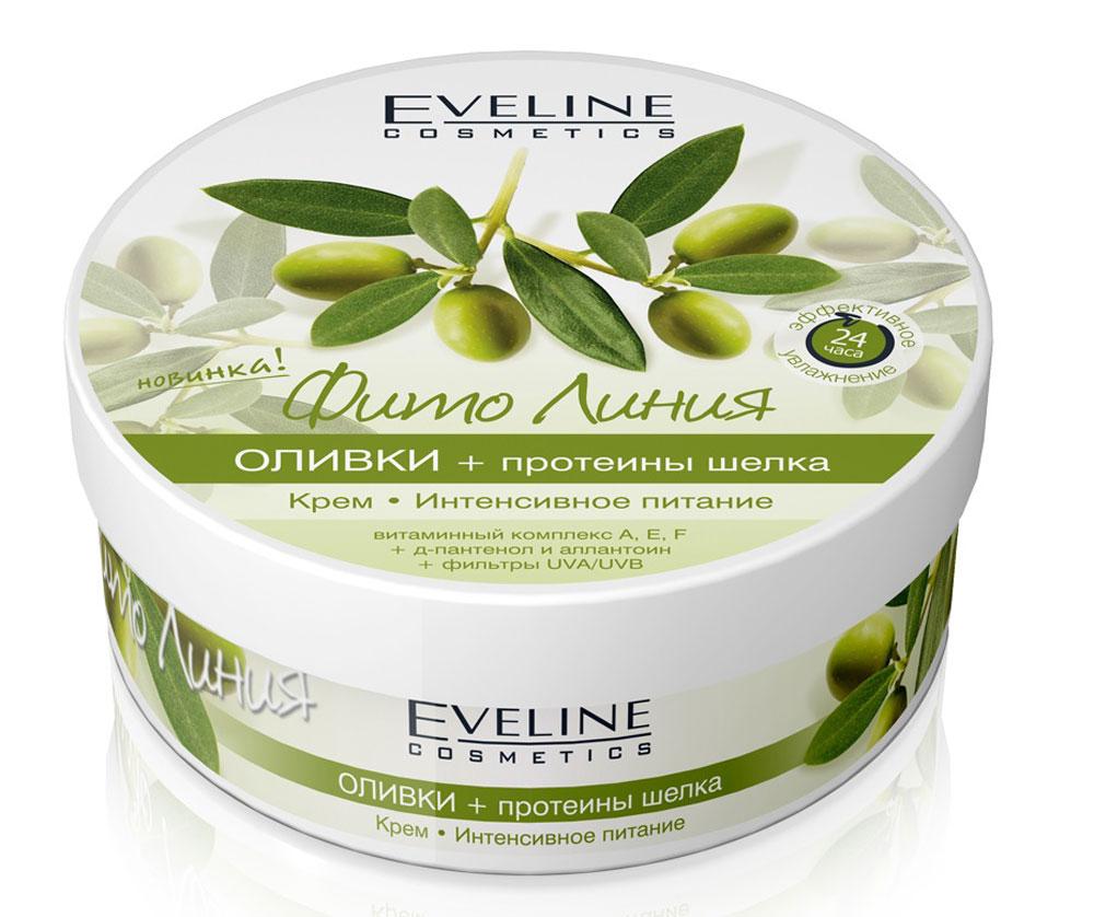 Eveline Крем-интенсивное питание Фито линия: оливки+протеины шелка, 210 мл1845Формула крема обогащена экстрактом листьев оливкового дерева, протеинами шелка, витаминами A, E, F, D-пантенолом и аллантоином. Экстракт листьев оливкового дерева обеспечивает атласную гладкость и мягкость кожи. Протеины шелка активизируют обновление эпидермиса, способствуют уменьшению раздражения и удержанию влаги. Д-пантенол и аллантоин поддерживают оптимальный уровень увлажненности и эффективно снимают раздражения.Витамины A, E, F замедляют процессы старения и повышают эластичность кожи. Фильтры UVA/UVB - защищают кожу от вредного воздействия солнечных лучей. Применение: наносить на чистую кожу легкими массирующими движениями. Рекомендуется для всех типов кожи, включая чувствительную и обезвоженную.