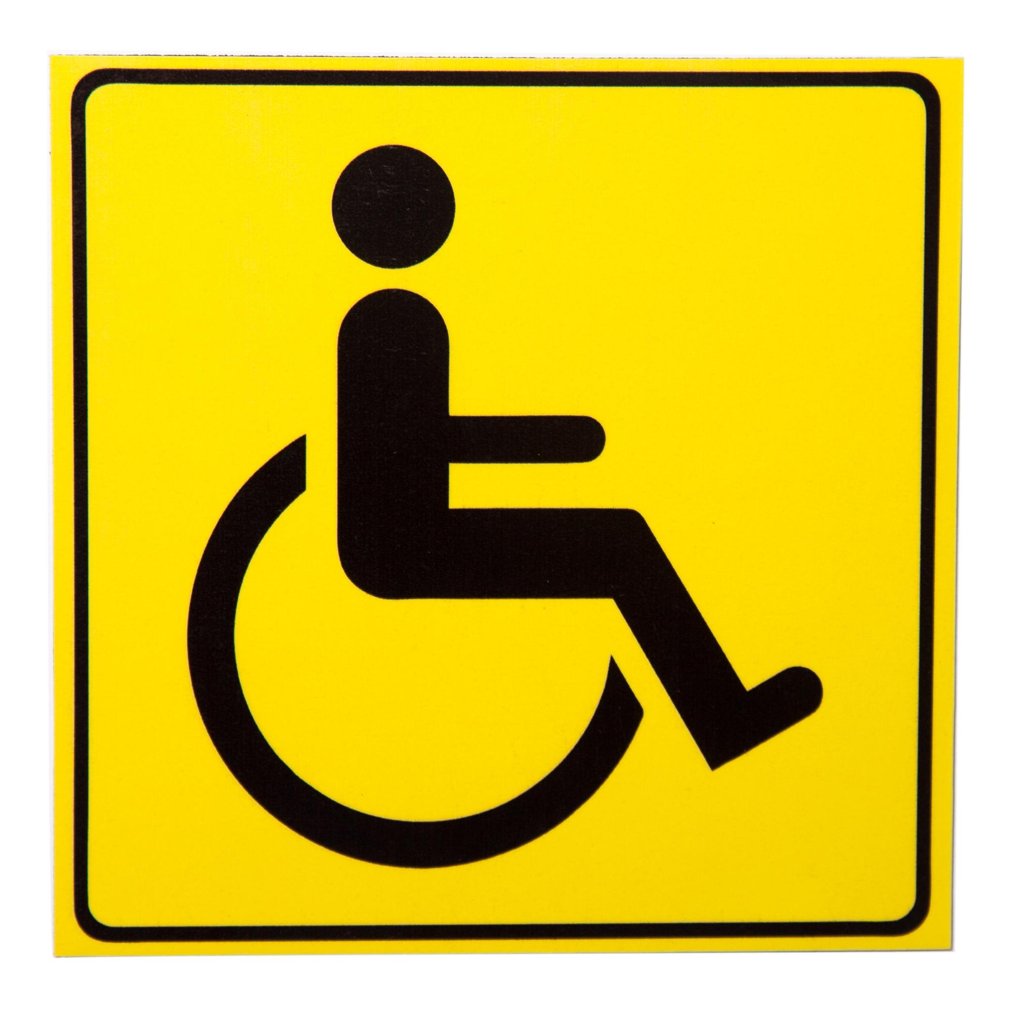Магнит для авто Оранжевый Слоник Инвалид автознак инвалид купить
