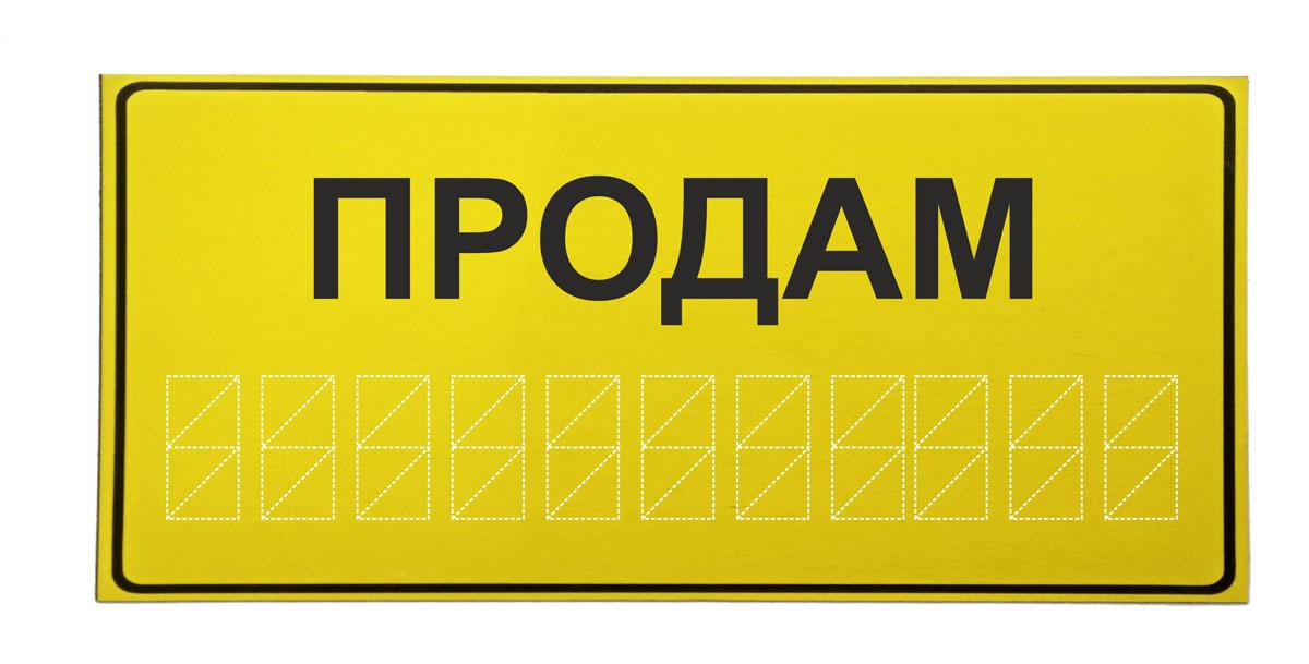 Магнитное объявление Оранжевый Слоник Продаю машинуMA006RGBОтлично держится на кузове, не оставляет следов клея, которые новому владельцу нужно будет отмыть. Можно разместить не только сзади но по бокам, что повысит шансы продажи в 3 раза.