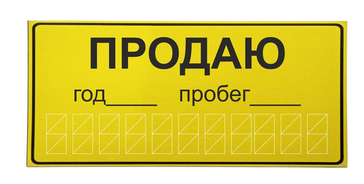 Магнитное объявление Оранжевый Слоник Продаю машину, год, пробегMA007RGBОтлично держится на кузове, не оставляет следов клея, которые новому владельцу нужно будет отмыть. Можно разместить не только сзади но по бокам, что повысит шансы продажи в 3 раза.