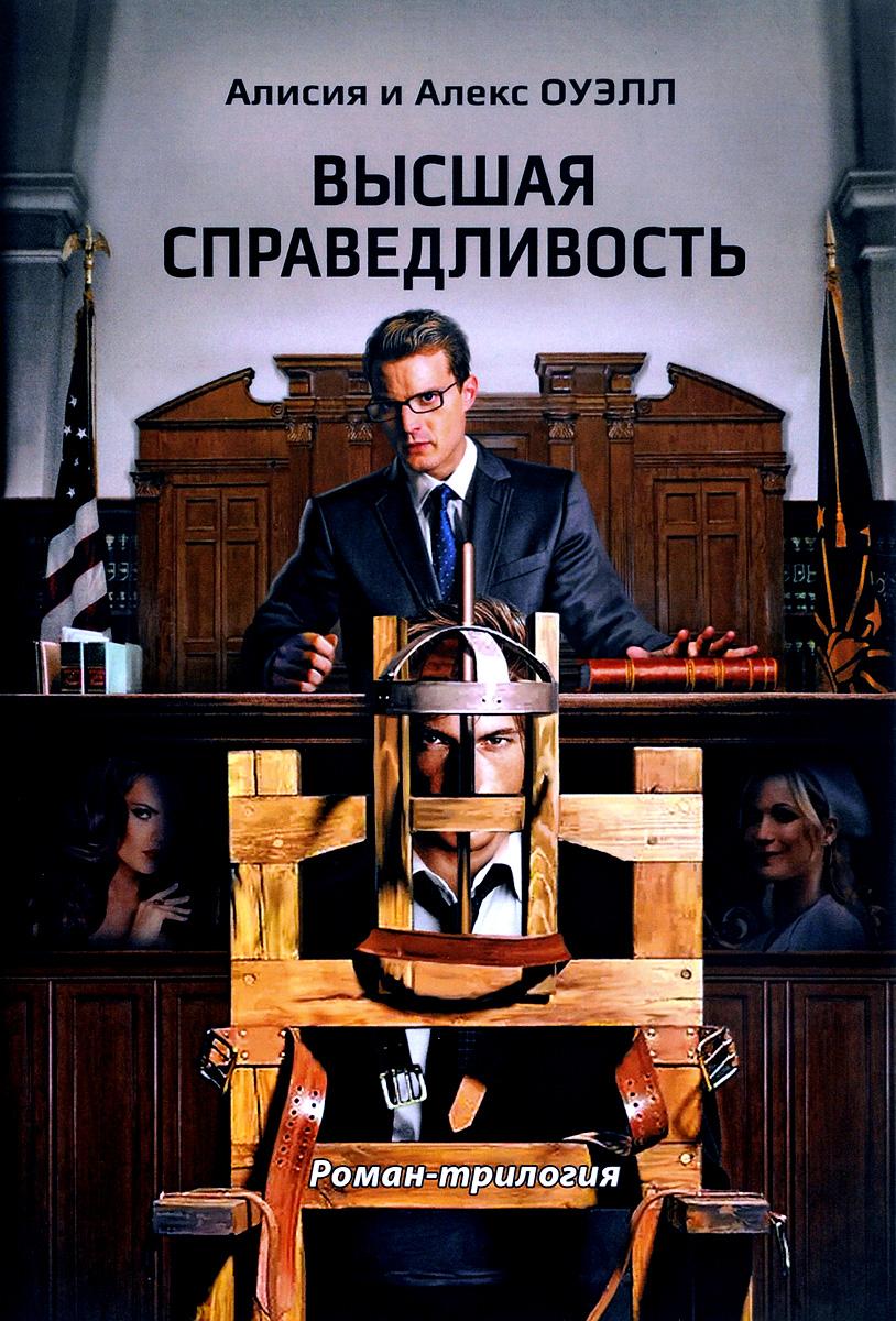 Высшая Справедливость