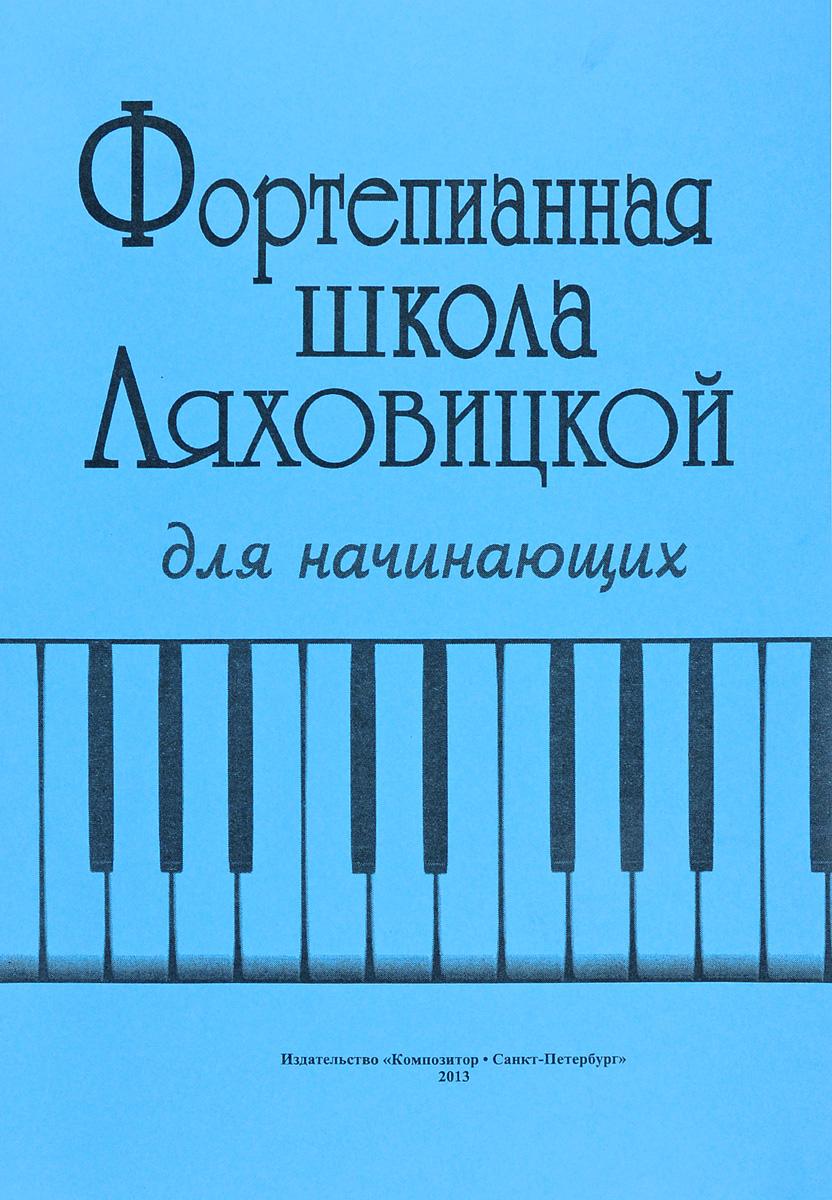 С. С. Ляховицкая Фортепианная школа Ляховицкой для начинающих политика для начинающих
