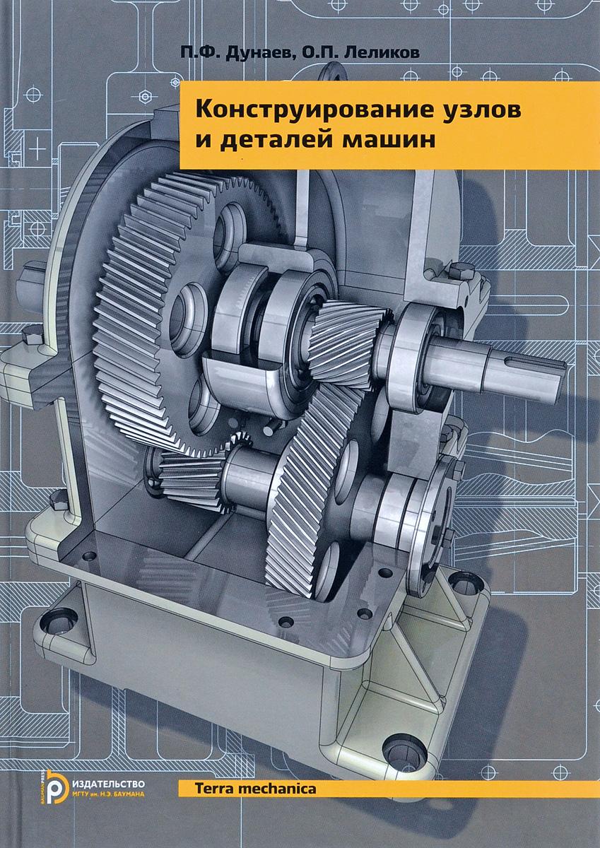 Конструирование узлов и деталей машин / Изд.13