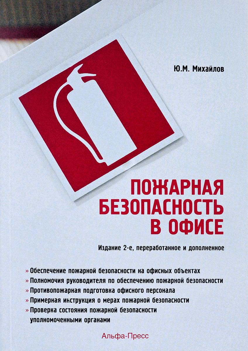 Zakazat.ru Пожарная безопасность в офисе. Ю. М. Михайлов