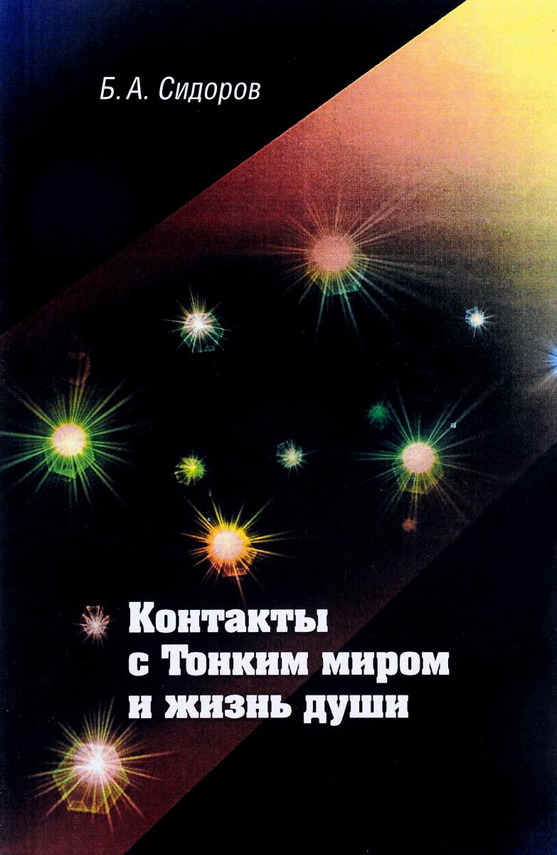 Контакты с Тонким миром и жизнь души. Б. А. Сидоров