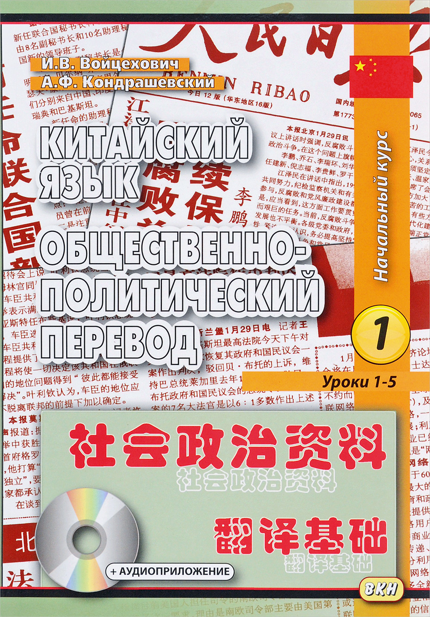 И. В. Войцехович, А. Ф. Кондрашевский Китайский язык. Общественно-политический перевод. Начальный курс. Книга 1. Уроки 1-5 (+ CD)