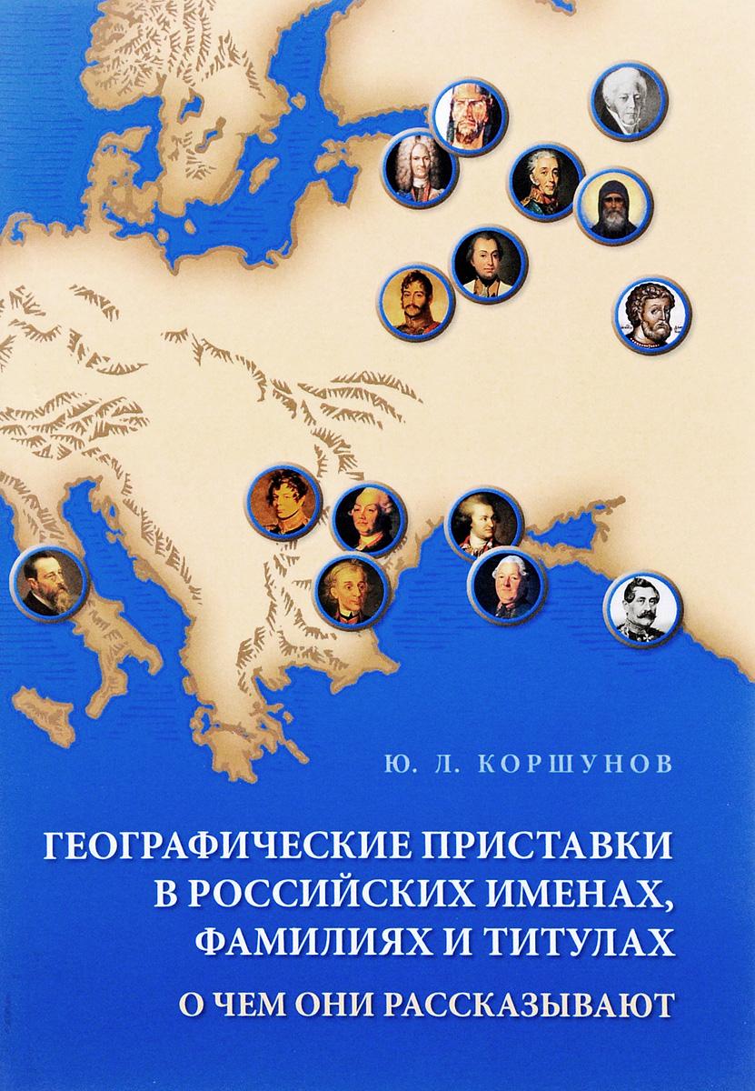 Ю. Л. Коршунов Географические приставки в российских именах, фамилиях и титулах. О чем они рассказывают в в добровольская изучаем глагольные приставки