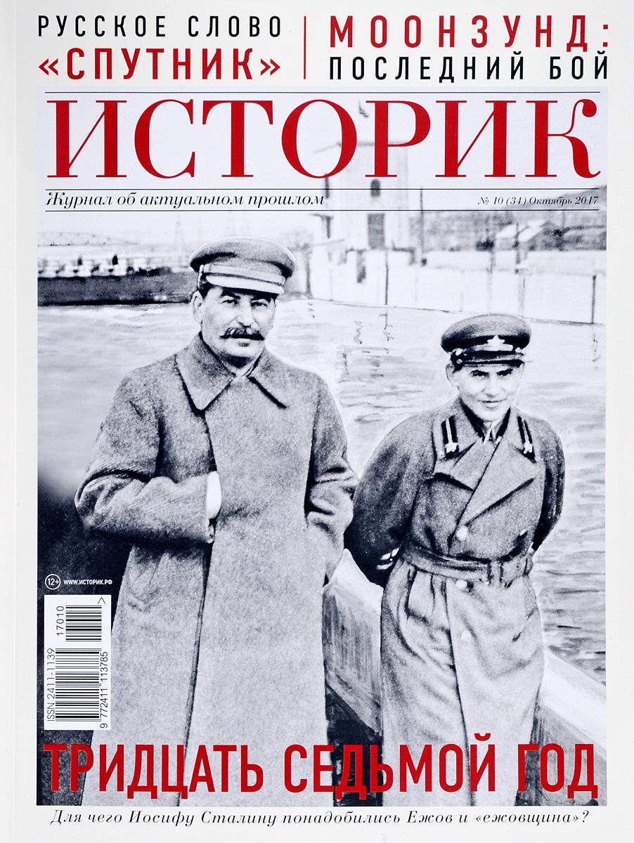 Историк, №10 (34), октябрь 2017 шебаршин л последний бой кгб