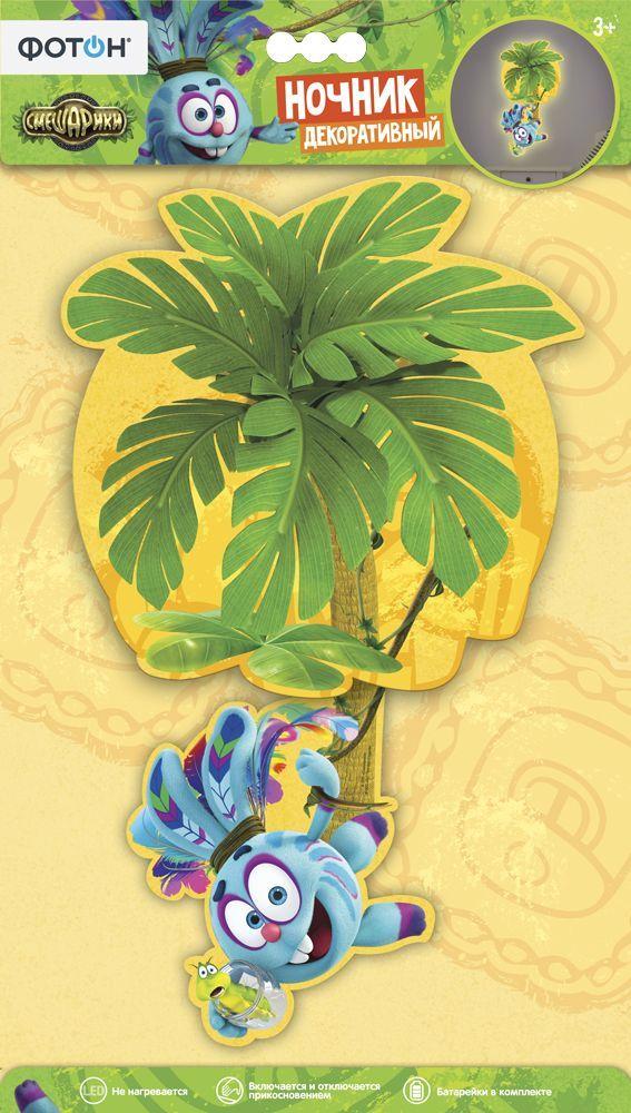 Фотон Ночник декоративный Смешарики Крош22971Необычный ночник-стикер с героями полнометражного анимационного фильма Смешарики. Легенда о Золотом драконе придется по вкусу поклонникам популярного сериала. Яркий дизайн перенесет ребенка в мир диких джунглей. Ночник-наклейка совмещает в себе сразу две функции - это и украшение интерьера в дневное время и подсветка в вечернее. Он без труда крепится к гладким поверхностям, включается и выключается легким прикосновением к абажуру, не нагревается в процессе работы. Клейкая основа позволяет многократно переклеивать ночник без повреждения поверхности. Красочный ночник создаст в любой комнате сказочный уют!Важно! С осторожностью используйте ночник на слабых, пористых и бумажных поверхностях (обои, побелка, свежая краска).