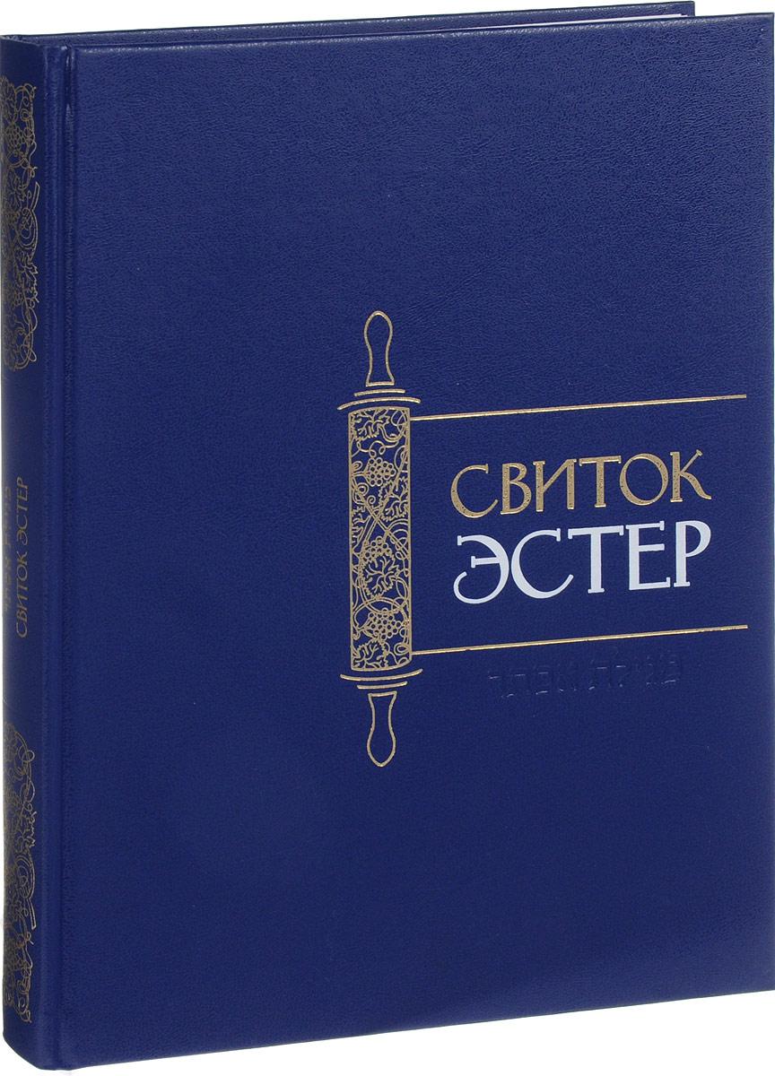Zakazat.ru: Свиток Эстер. С комментариями