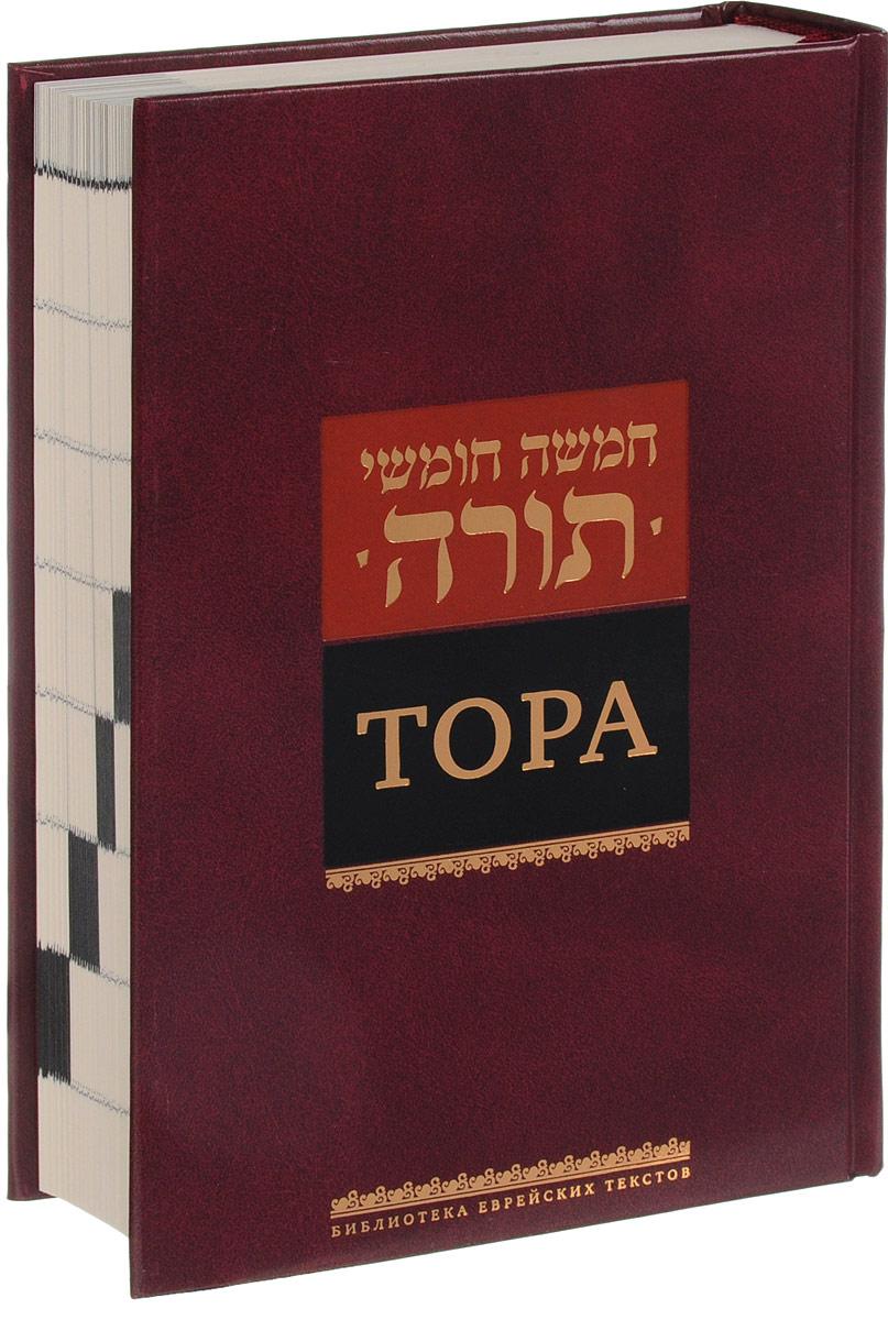 Тора ISBN: 978-5-9953-0552-1