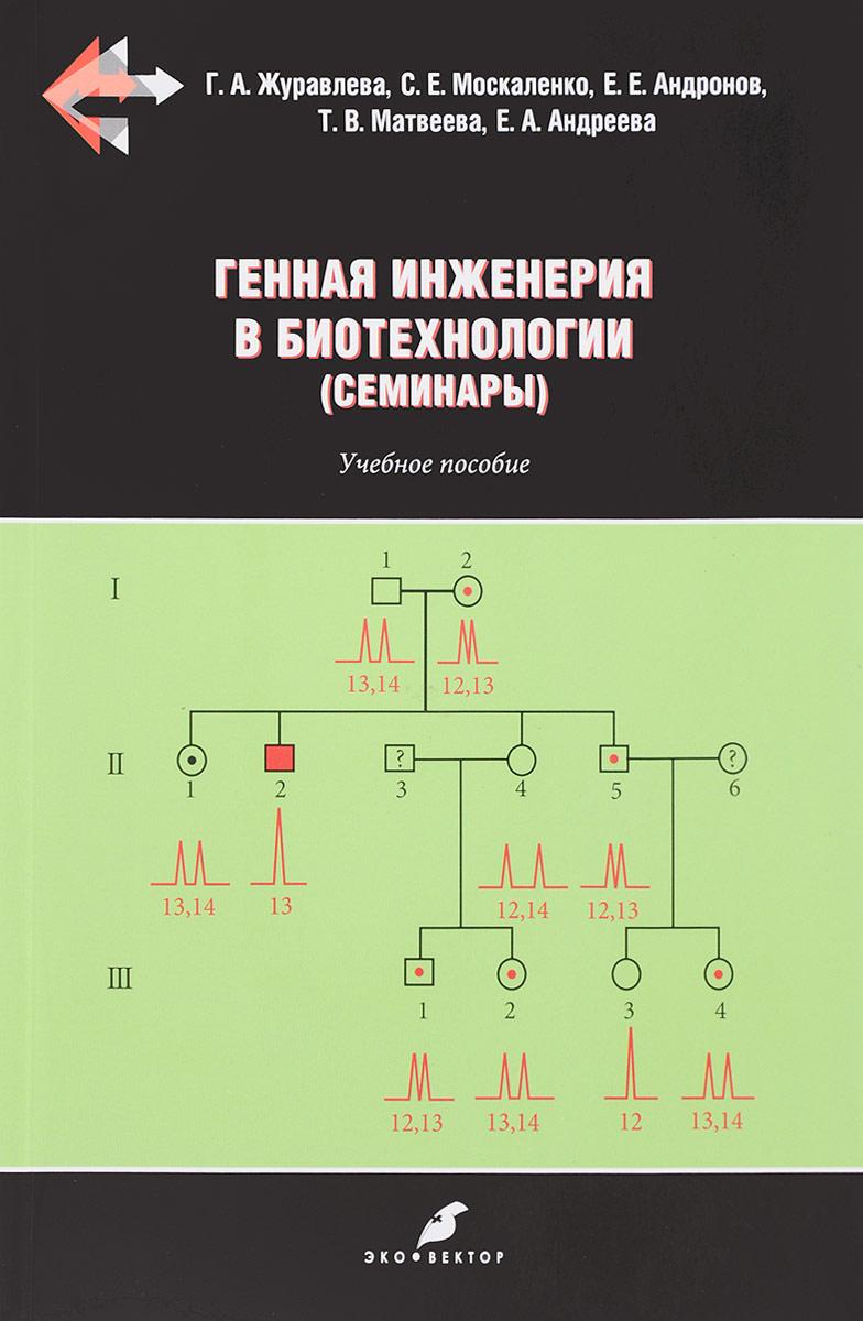 Генная инженерия в биотехнологии (семинары). Учебное пособие