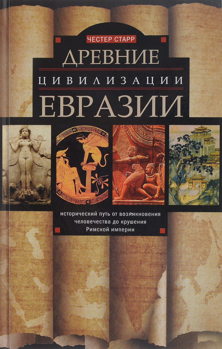 Честер Старр Древние цивилизации Евразии. Исторический путь от возникновения человечества до крушения Римской империи