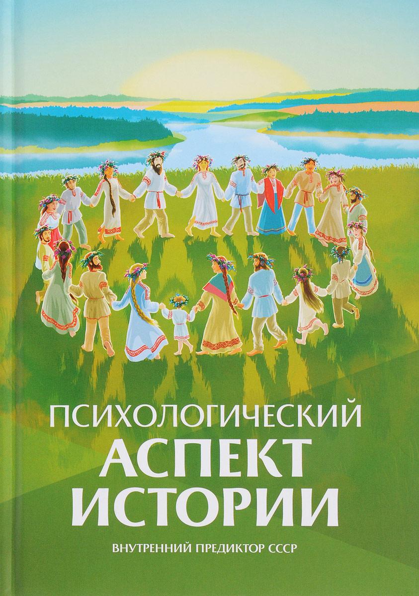 Внутренний Предиктор СССР Психологический аспект истории
