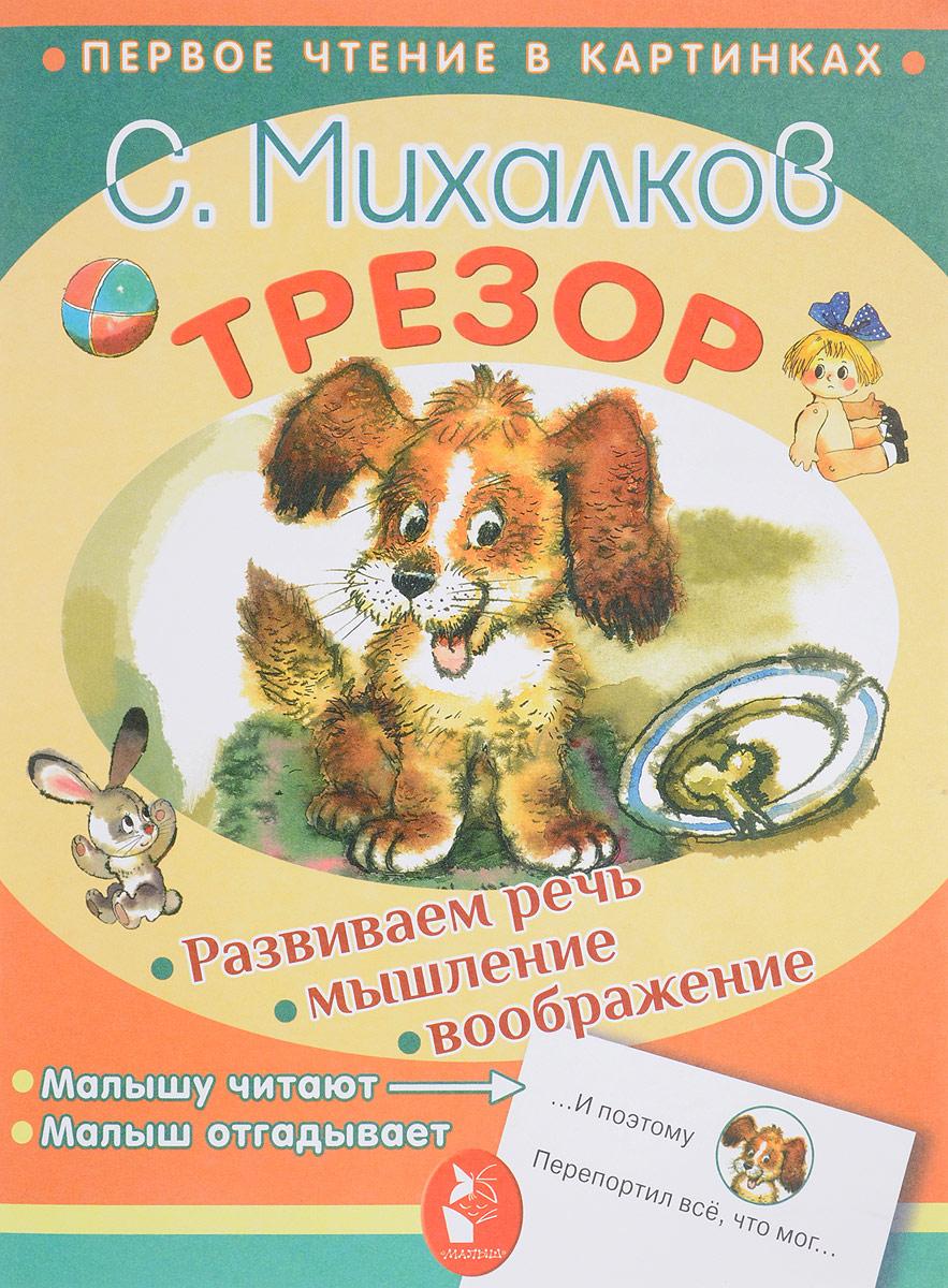 С. В. Михалков Трезор ле трезор дю руа красное