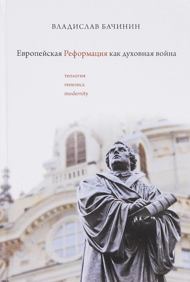 Европейская реформация как духовная война. Теология генезиса modernity. Бачинин Бачинин