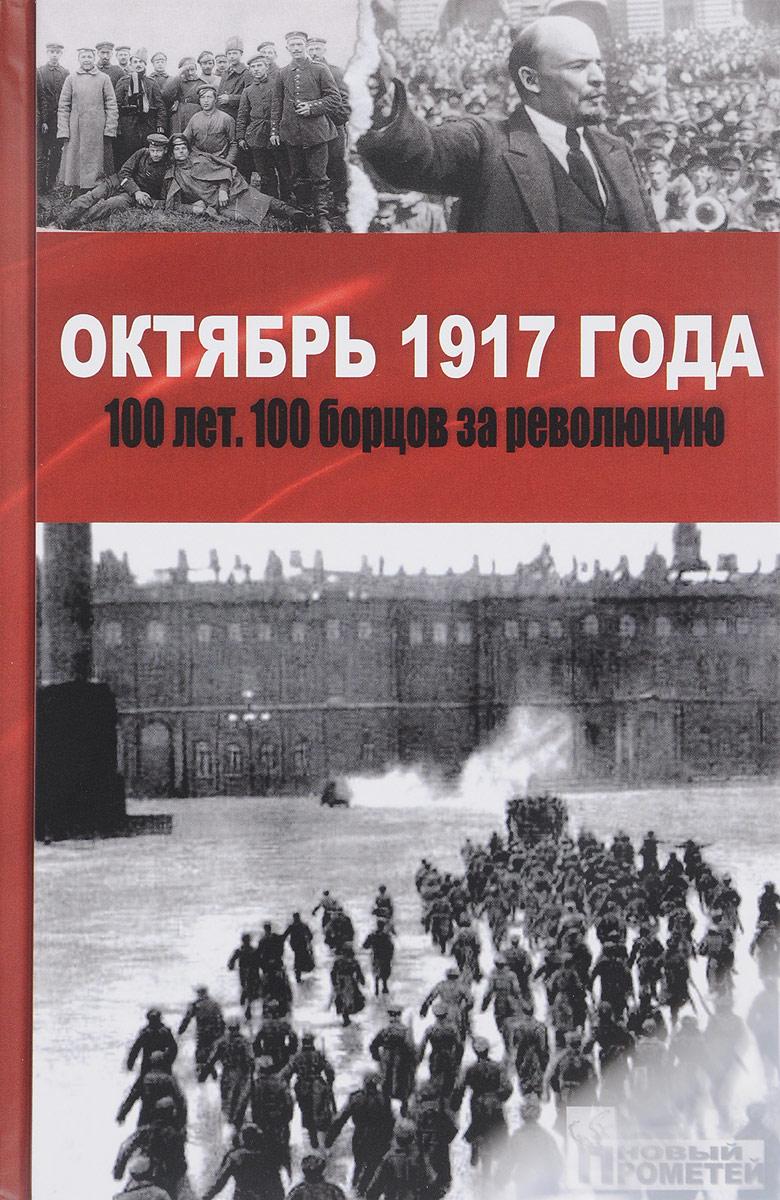 Октябрь 1917 года. 100 лет. 100 борцов за революцию