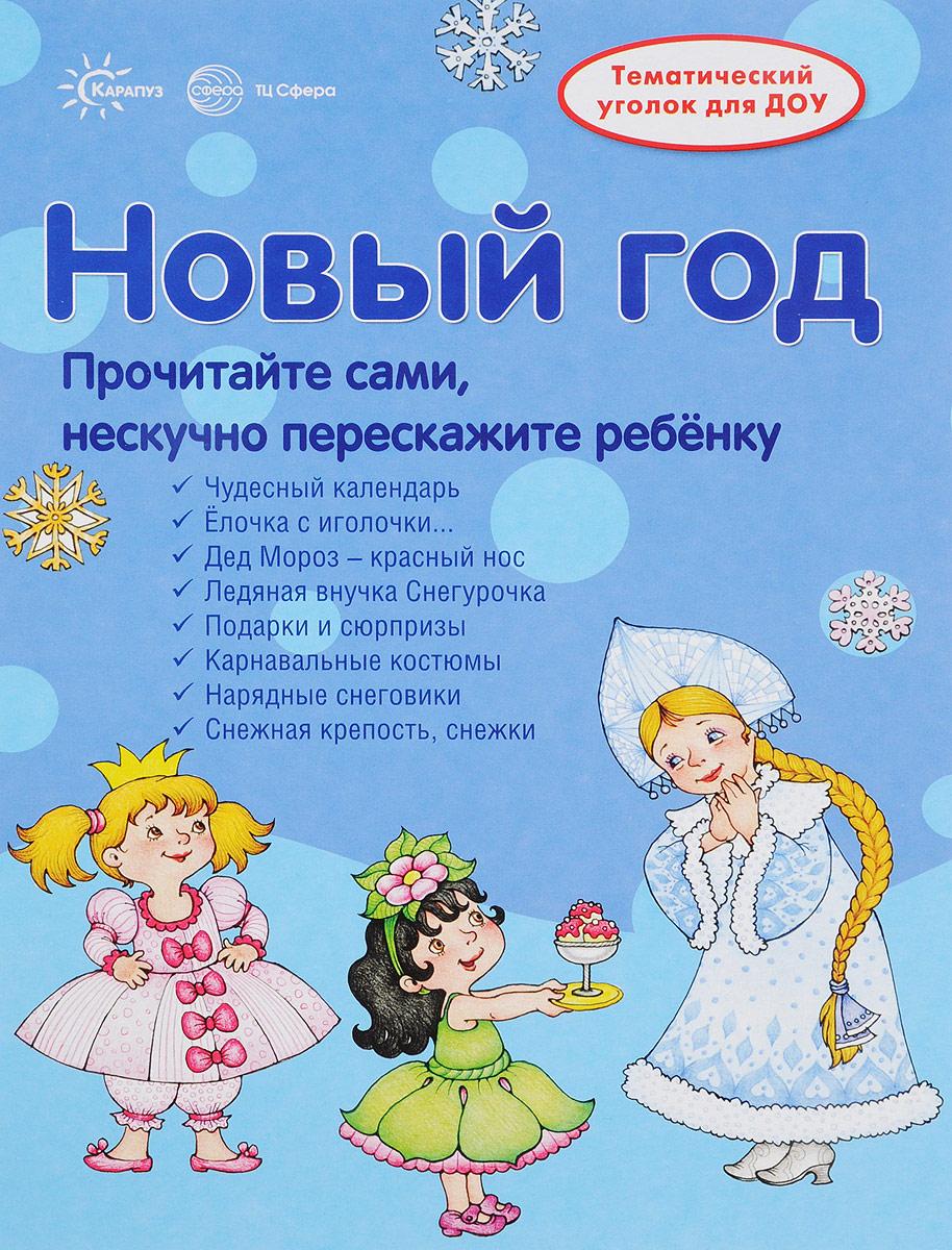 Новый Год. Тематический уголок для детей и родителей