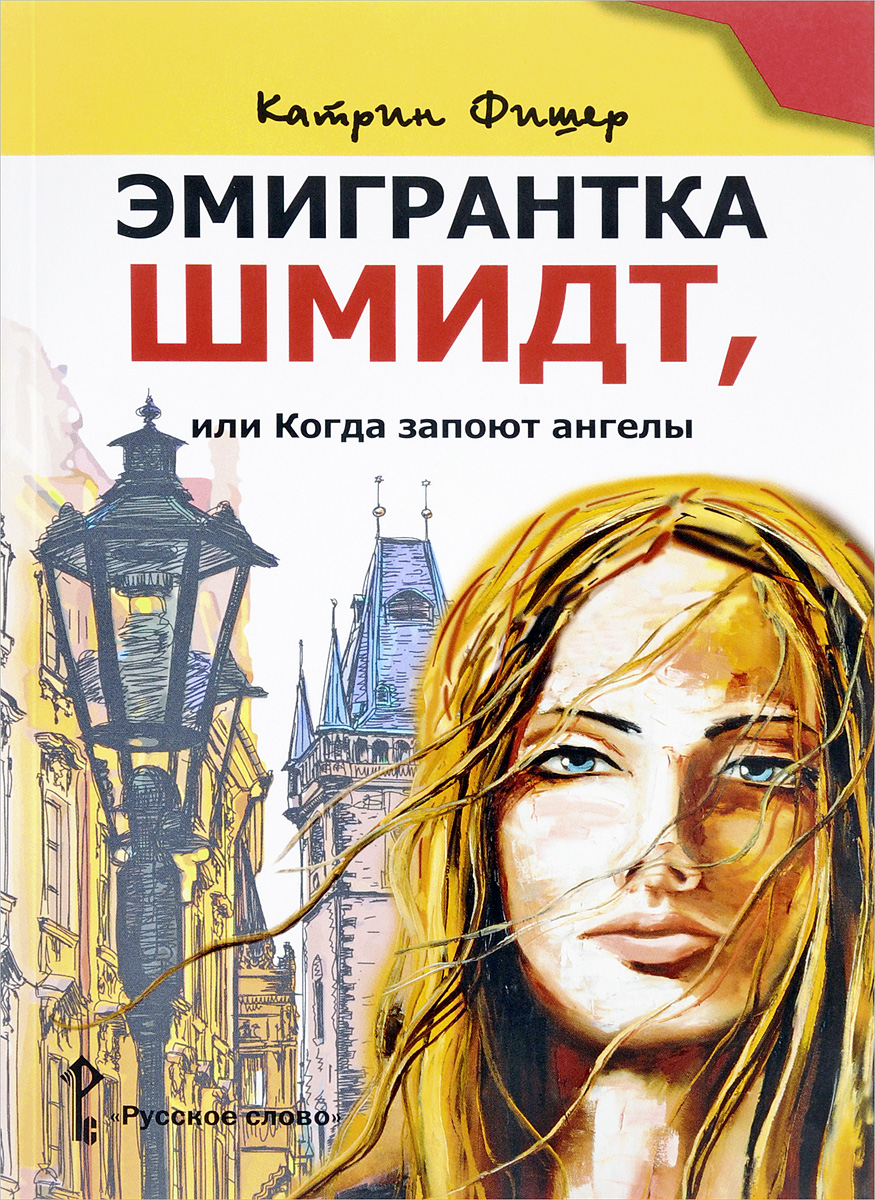 Катрин Фишер Эмигрантка Шмидт, или Когда запоют ангелы ISBN: 978-5-533-00224-0