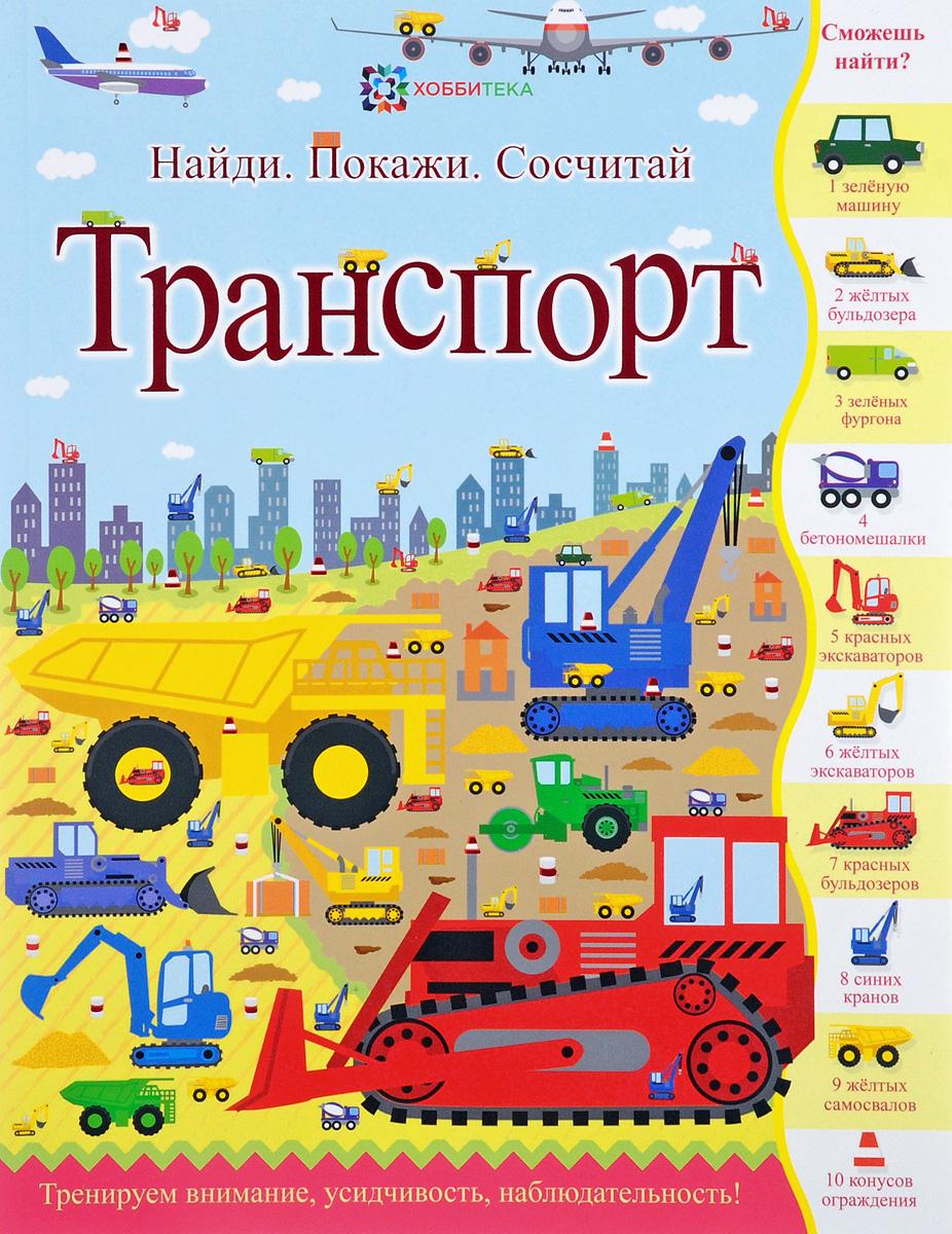 Джордж Джошуа Транспорт дирижабли