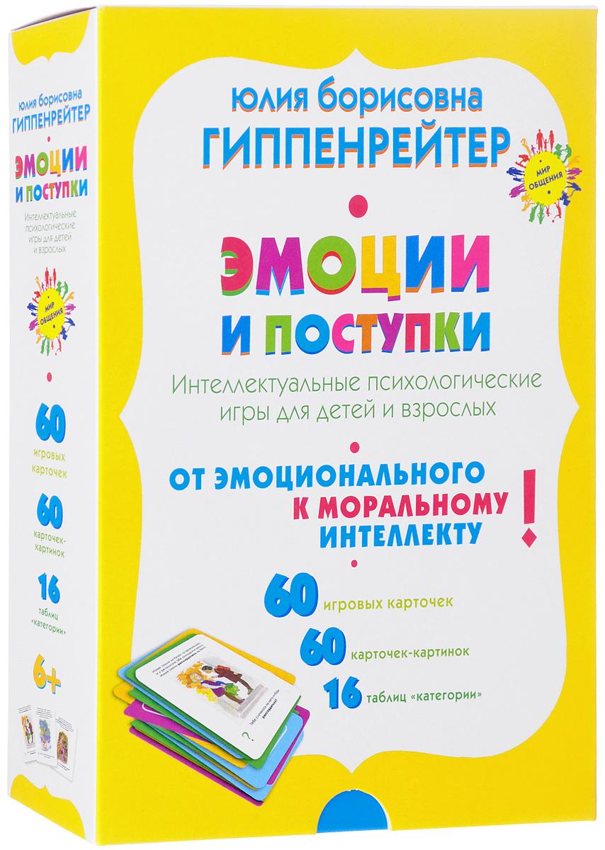 Ю. Б. Гиппенрейтер Эмоции и поступки. Интеллектуальные психологические игры для детей и взрослых предлоги prepositions карточки для детей с подсказками для взрослых