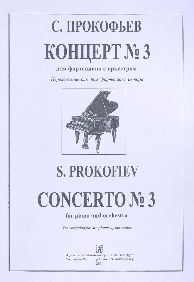 С. Прокофьев Прокофьев. Концерт №3 для фортепиано с оркестром. Переложение для двух фортепиано автора kraftwerk 3 d концерт