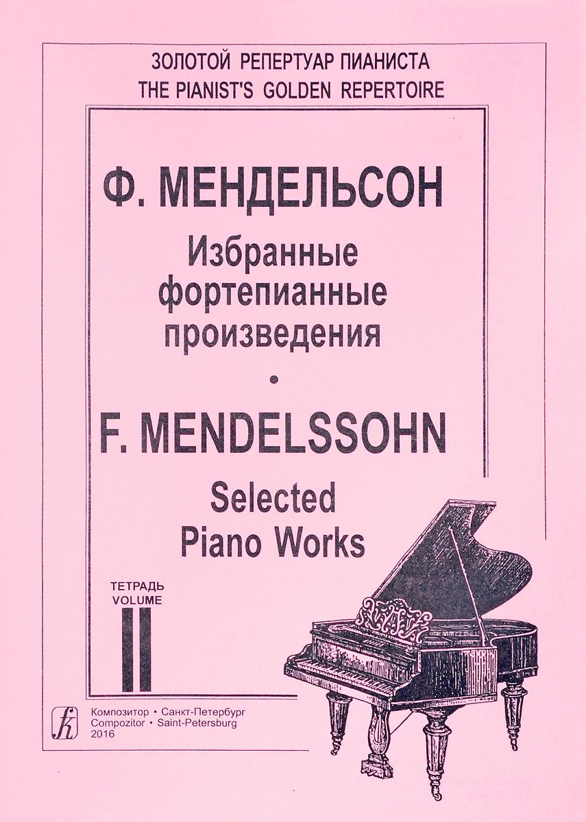 Феликс Мендельсон Мендельсон. Избранные фортепианные произведения. Тетрадь 2