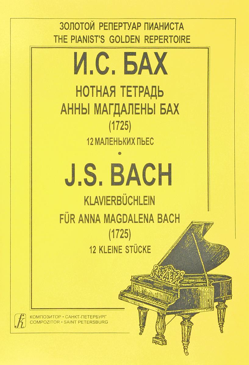 Иоганн Себастьян Бах И.С. Бах. Нотная тетрадь Анны Магдалены Бах (1725). Ноты. 12 маленьких пьес bax мешок набивной bax 80 кг