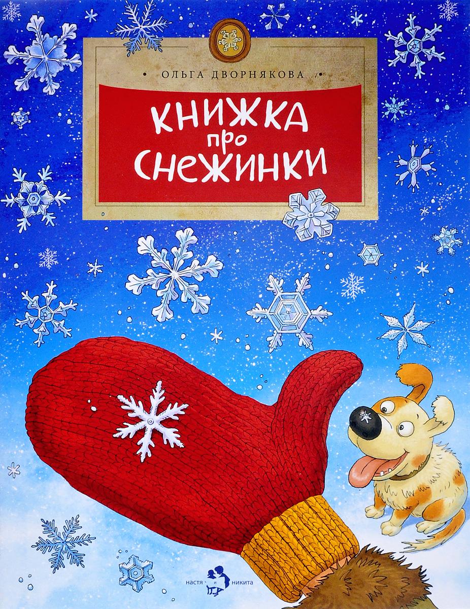 Книжка про снежинки, Ольга Дворнякова