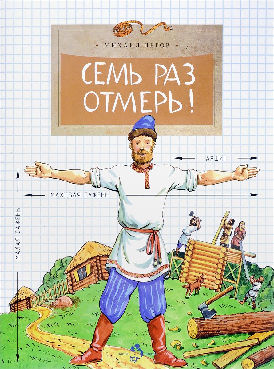 Семь раз отмерь!, Михаил Пегов