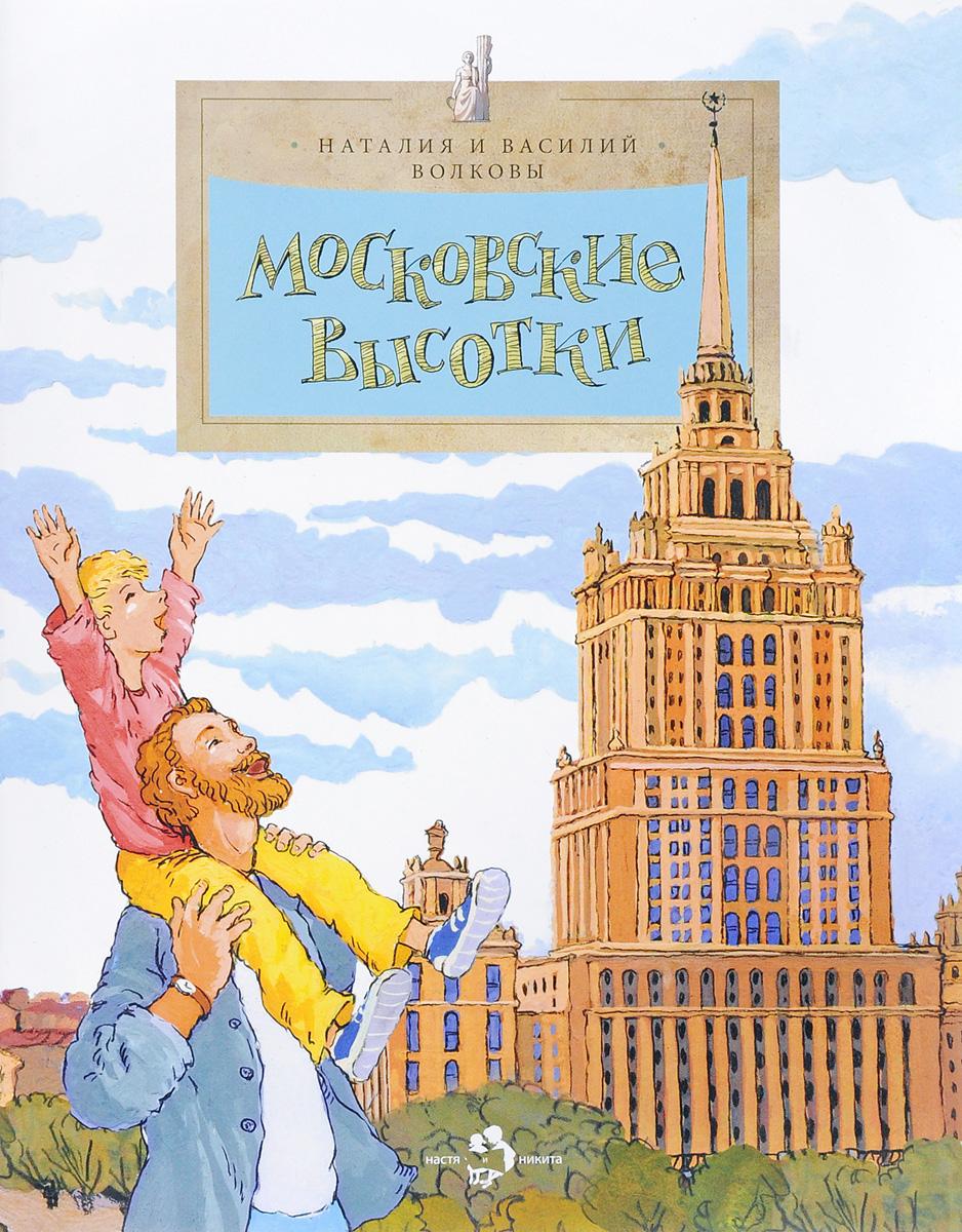Наталия и Василий Волковы Московские высотки соколова л легенды экрана звезды которые не гаснут