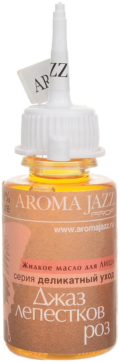 Aroma Jazz Масло жидкое для лица Джаз лепестков роз, 25 мл2301tДействие: разглаживает морщины, восстанавливает контуры лица, борется с раздражением, очищает и нормализует работу сальных желез, устраняет отечность и темные круги под глазами, припухлость век, обладает сильнейшим омолаживающим эффектом. Великолепно подходит для ухода за зрелой чувствительной кожей. Противопоказания аллергическая реакция на составляющие компоненты. Срок хранения 24 месяца. После вскрытия упаковки рекомендуется использование помпы, использовать в течение 6 месяцев. Не рекомендуется снимать помпу до завершения использования.