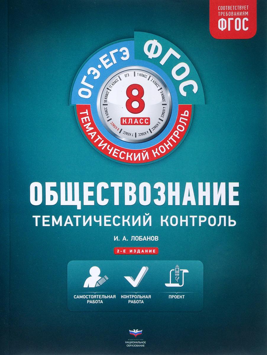 И. А. Лобанов Обществознание. 8 класс. Тематический контроль