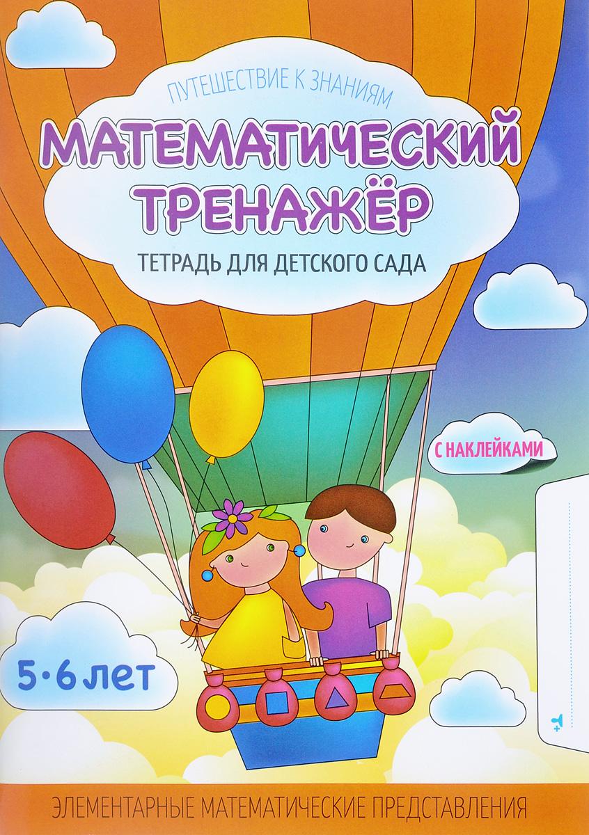 Т. Л. Шереметьева Математический тренажер. Тетрадь для детского сада (+ наклейки)