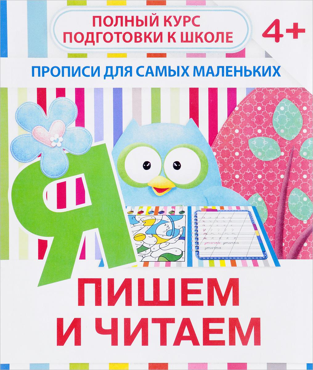 В. В. Ивлева Пишем и читаем. Прописи для самых маленьких развивающий центр playgo для самых маленьких